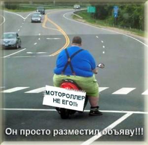motoroller-ne-tgo