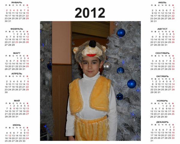 Как вставить фото в календарь
