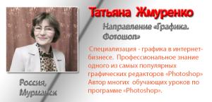 Татьяна-Жмуренко-1